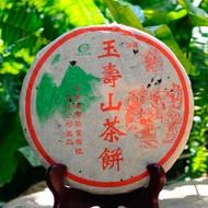 2005 HaiWan LaoTongZhi 'Yu Shou Shan' Raw from Haiwan Tea Industry