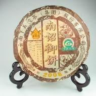 """2008 Xiaguan """"NAN ZHAO YU"""" from JAS eTea"""