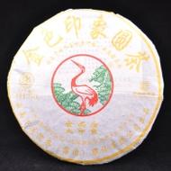 """2011 Xiaguan """"Golden Memory"""" Aged Mao Cha Raw Pu-erh tea cake from Yunnan Sourcing"""
