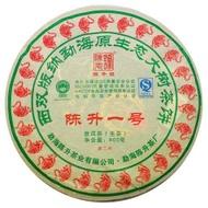 2010 Chen Sheng Yi Hao from Chen Sheng tea factory. ( teaurchin shop)