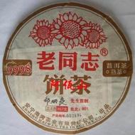 2008 Haiwan 9998# Ripe Pu-erh Tea Cake 357g from Haiwan Tea Industry