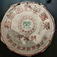 2005 Changtai Jinzhu Mountain Wild Round Tea Cake (Qianjia Feng) from Changtai Tea Factory