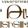 Ալեքսանդր Թամանյանի Թանգարան – Museum of Alexander Tamanyan