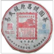 2010 Chen Sheng Hao Fu Yuan Chang (Yiwu)   Raw from Chen Sheng Tea Factory.