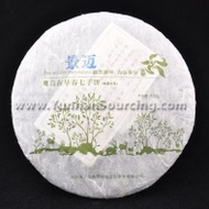 "2011 Guan Zi Zai ""Early Spring Jing Mai Mountain"" Raw Puerh Tea Cake from Yunnan Sourcing"
