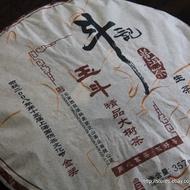 """2011 Douji """"Yu Dou"""" Big Tea Tree Raw from Douji"""