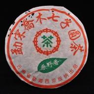 """2003 CNNP """"Mengsong Qiao Mu Iron Cake"""" Raw Pu'erh from Yunnan Sourcing"""