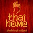 Թաի հոմ – Thai home