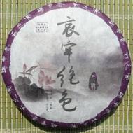 """2009 Yunnan Sourcing """"Ai Lao Jue Se"""" Raw Pu-erh Tea from Yunnan Sourcing"""