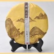 "2014 Menghai ""Star of Menghai"" Premium Ripe Puerh Tea Cake from Menghai Tea Factory (Yunnan Sourcing)"