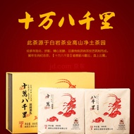 Year of the Monkey Jinhua (Golden Flowers) Fu Zhuan Tea from Jingwei Fu tea
