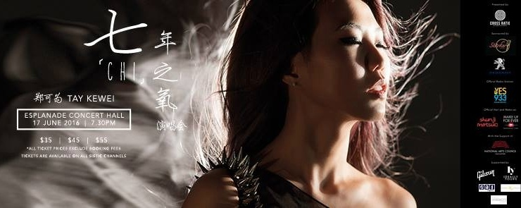 郑可为《七年之氧》演唱会 TAY KEWEI - Live in Singapore Concert 2016