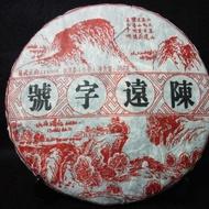 2015 Chen Yuan Hao Yi Wu Zheng Shan (2015 陈远号 易武正山) from Chen Yuan Hao (teapals.com)