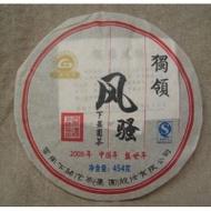 "2008 Xiaguan FT ""Exquisite Elegance"" from Xiaguan Tuocha Co. Ltd."