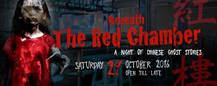 Beneath The Red Chamber: Halloween '16
