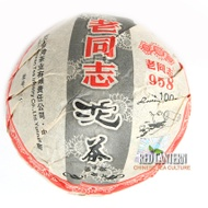 2011 Lao Tong Zhi 958 RAW Tuo-cha Pu-erh 100g from Red Lantern Tea