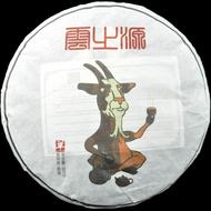 """2015 Yunnan Sourcing """"Yang Luo Han"""" Ripe from Yunnan Sourcing"""