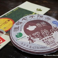 """2010 Hengfu """"Cha Li Qian Kun"""" Ripe Puerh Tea Cake from China Cha Dao"""