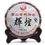 """2011 Xiaguan """"Famous"""" High Mountain Old Tree Raw from Xiaguan Tuocha Co. Ltd."""