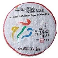 """2006 Taipei Tea Culture Expo Memorial """"Hun Tie"""" Xiao  Raw from Hou De Asian Art & Fine Teas"""