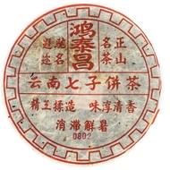 2006 Hong Tai Chang 0802 Raw Pu-erh Tea from Tea Side