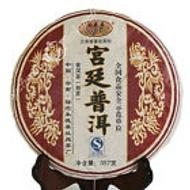 2007 Yunnan LinCang LanTingChun Gong Ting Aged Puerh Tea Ripe Cake from EBay Streetshop88