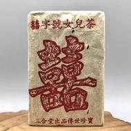2006 Spring Xi-Zhi Hao Bu-Lang Classic Version Brick, 300g from Xi-Zhi Hao