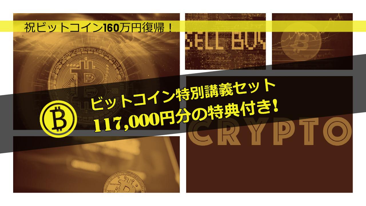 ビットコインアンリミテッド 11月 ビットコイン