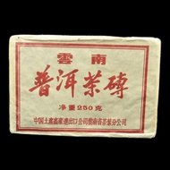 "1990 CNNP ""73 Brick"" Aged Ripe Puerh Tea from CNNP (Yunnan Sourcing)"