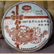 """2006 Boyou """"Chinese New Year"""" from Boyou Tea Factory"""