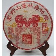 """2007 Yang Qing Hao  """"Shi Shih Shen Pin"""" Raw from Yang Qing Hao"""