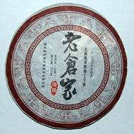 2009 LaoCangjia Arbor Raw from PuerhShop.com