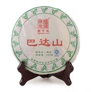 2013 Chen Sheng Hao 'Ba Da' from Chen Shen Hao (Yunnan Sourcing)