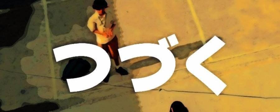 Film x Gig Anniv Editon: Patintero Alamat Ni Meng Patalo