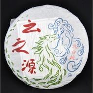 2014 Yunnan Sourcing Autumn Jiu Tai Po Village Raw Pu-erh tea cake from Yunnan Sourcing