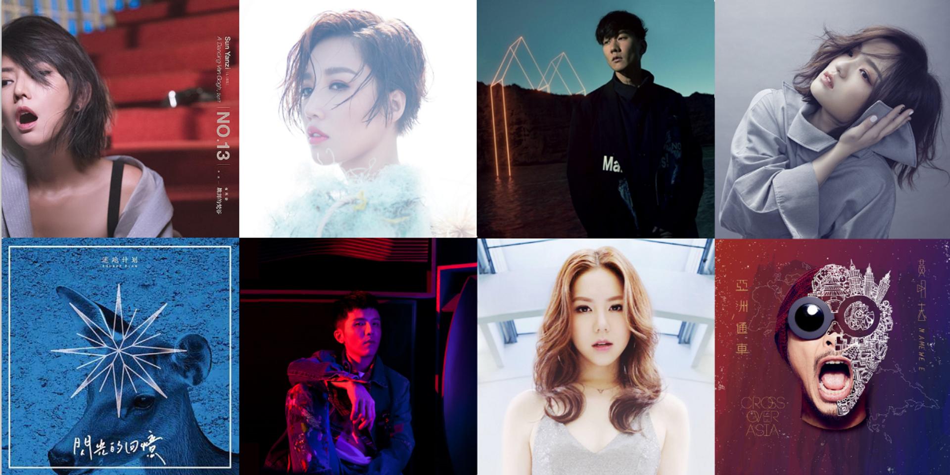 2017年必听的17首中文歌曲