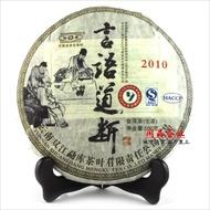 """2010 Mengku """"Highest Essence"""" Raw from Shuangjiang Mengku Tea Co., Ltd."""
