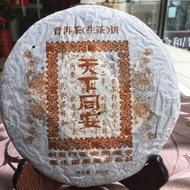 2006 Changtai Group Yichanghao Dragon Seal from Changtai Tea Group