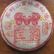 2006 Yang Qing Hao Shenpin Chawang Raw from Yang Qing Hao