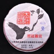 """2011 Mu Ye Chun """"Gong Ting Ripe Cake"""" from Yunnan Sourcing"""