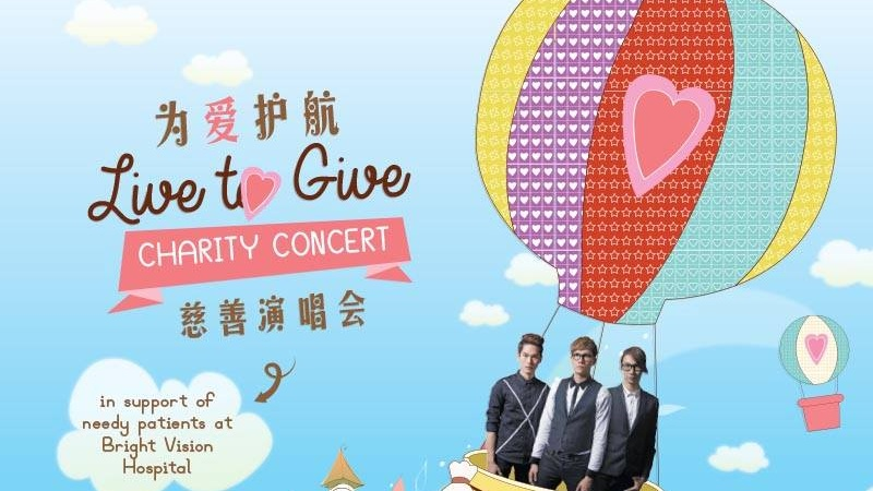 "Peggy Hsu & Cosmos People Present ""Live to Give"" 2015 许哲佩&宇宙人:""为爱护航""2015 慈善演唱会"