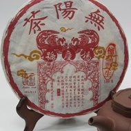 2006 Yang Qing Hao WuYangCha  Raw from Yang Qing Hao