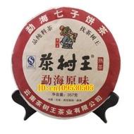 2008yr Yunnan King of Tea Tree -MengHai Puer Bing tea 357g/Ripe from Yunnan Tea Company