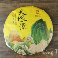 2017 MenghaiTian Di Yi Liu from Menghai Dayi Tea Factory (King Tea Mall, AliExpress)