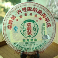 2008 Meng Hai Pearl Red Ribbon 357g Yunnan puer Ripe Pu'er Puerh Bing from yunnan kunming