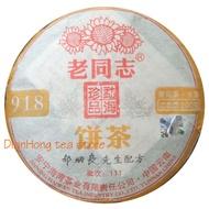 2011 Haiwan 918 Old Comrade    Raw from Haiwan Tea Industry