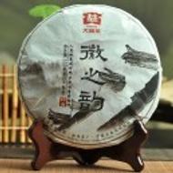 """2016 Menghai """"Hui Zhi Yun"""" Ripe Puerh Tea Cake from Menghai Tea Factory (Yunnan Sourcing)"""