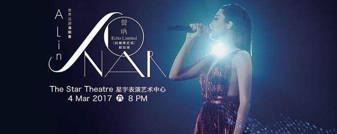 A-Lin [Sonar 声呐世界巡回演唱会] 新加坡回声限定场