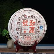 2007 Yunnan Mengku Qizi Tea Biscuit (Green Cake) Raw Puer from Yunnan Shuangjiang Mengku Tea Co., Ltd.