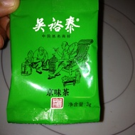 Green Sample - Green tea from Beijing Wuyutai Tea Company